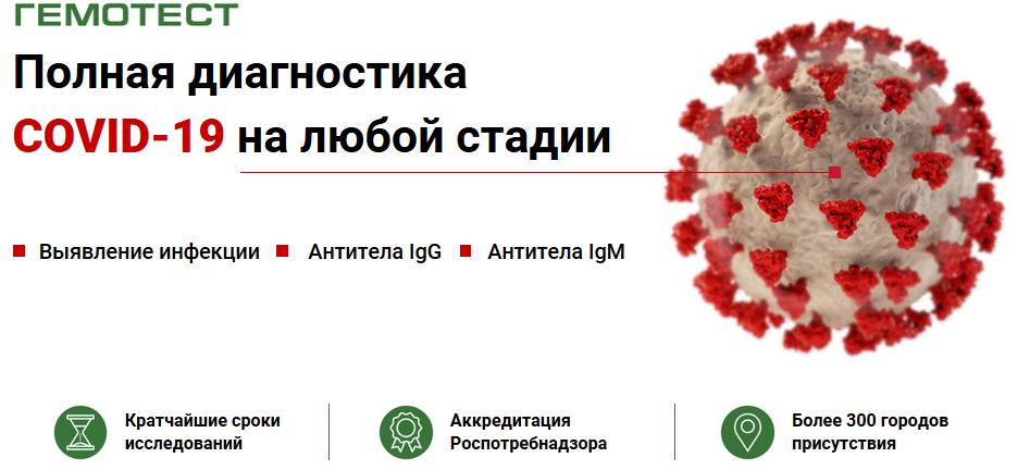 прием платных анализов на наличие антител к короновирусу